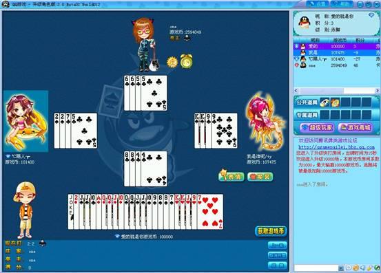 """纸牌扑克游戏_QQ游戏""""升级""""规则说明"""